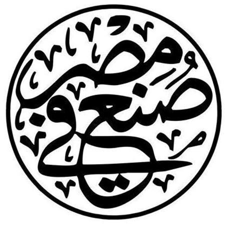 صورة تصنيف صنع فى مصر